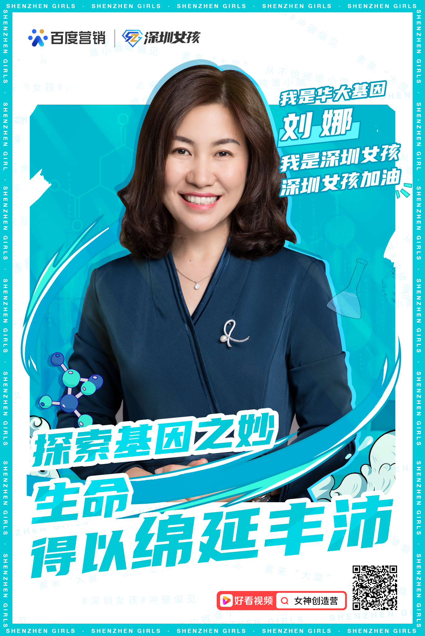华大基因刘娜1.png