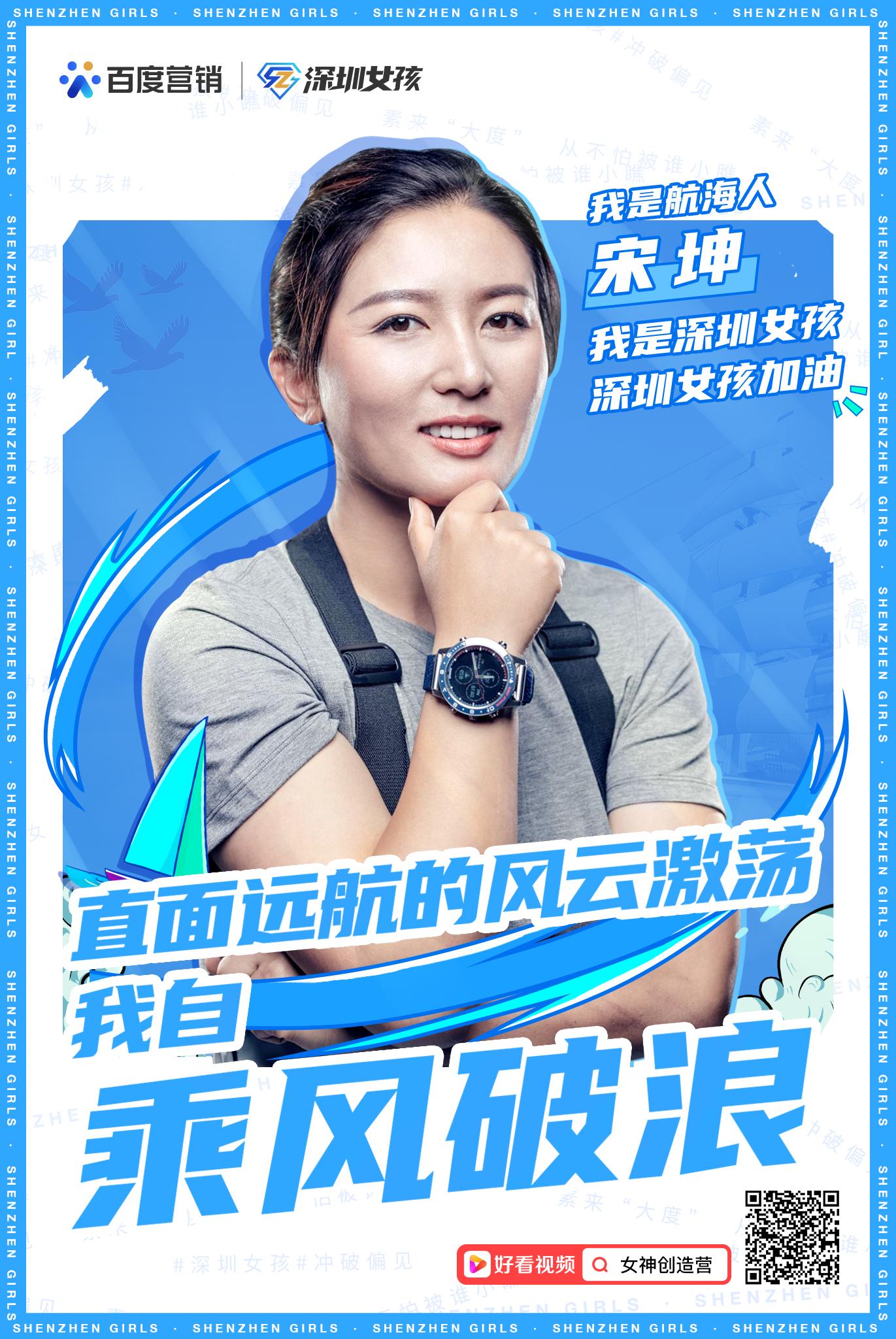 帆船运动员宋坤1.png