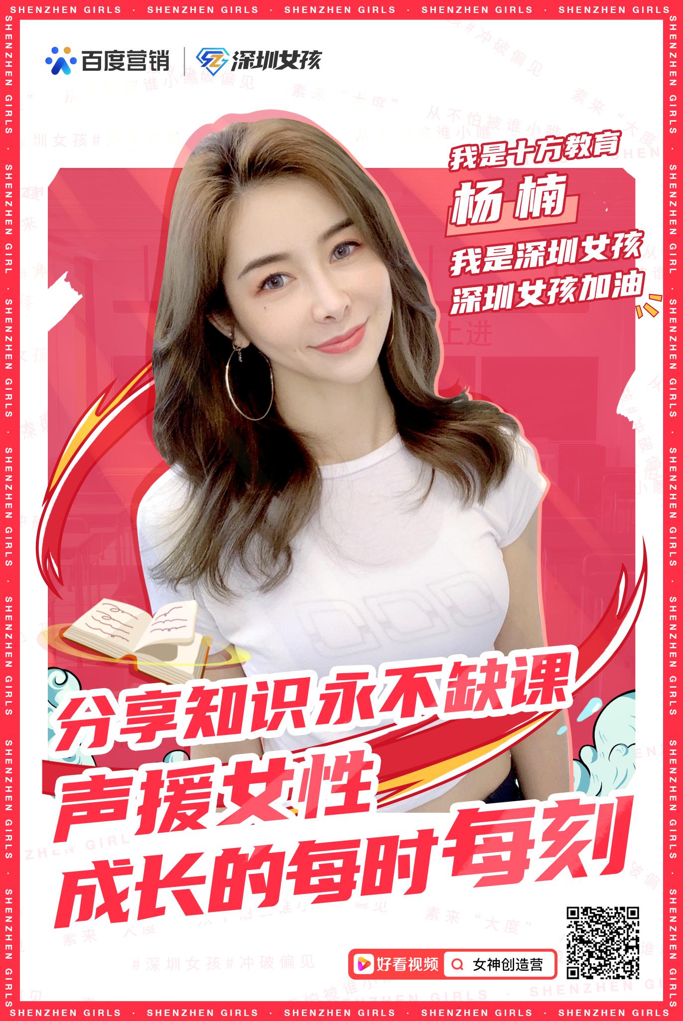 十方教育杨楠1.png