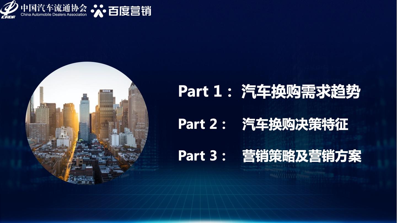 0604_2021年中国汽车换购人群洞察&百度汽车营销方案03.jpg