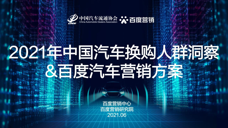 0604_2021年中国汽车换购人群洞察&百度汽车营销方案01.jpg